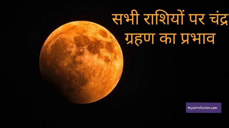 इस महीने होने वाले चन्द्र ग्रहण का भी प्रभाव सभी राशियों पर पड़ेगा।
