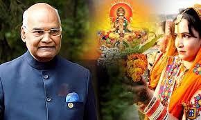 राष्ट्रपति रामनाथ कोविंद ने दी लोक आस्था के महापर्व छठ पर देशवासियों को शुभकामनाएं, इन नेताओं ने भी दी बधाई