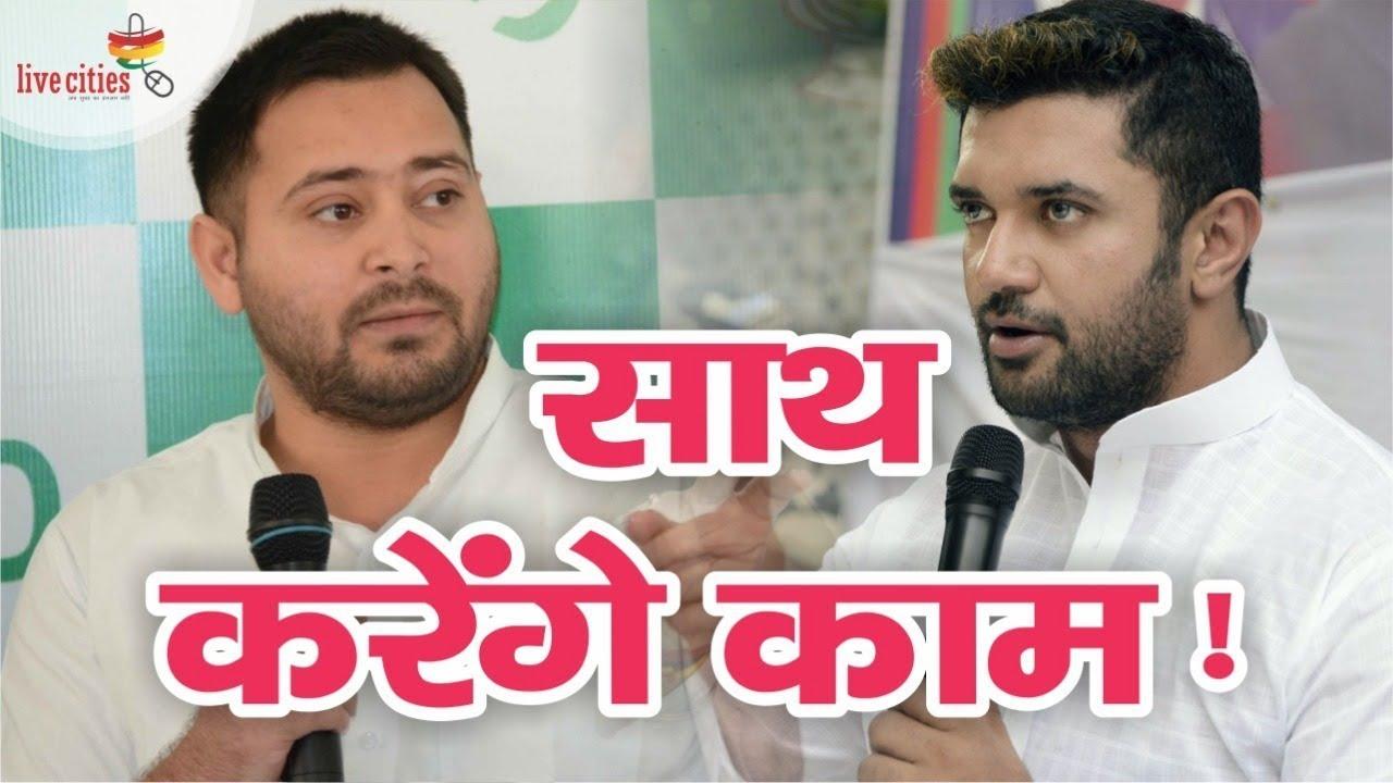 तेजस्वी और चिराग ने जब मिलाया सुर तो बिहार BJP बोली, चुनाव आयोग के हर फैसले का सम्मान