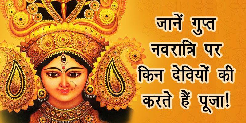 गुप्त नवरात्रि का पर्व तंत्र साधना के लिए महत्वपूर्ण माना गया है
